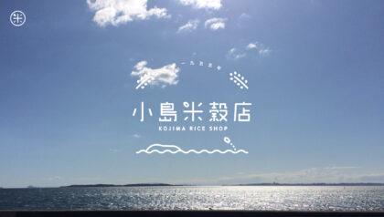 Kojima Rice Shop 小島米穀店